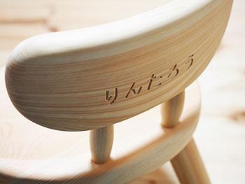 子供椅子名入れ 彫刻