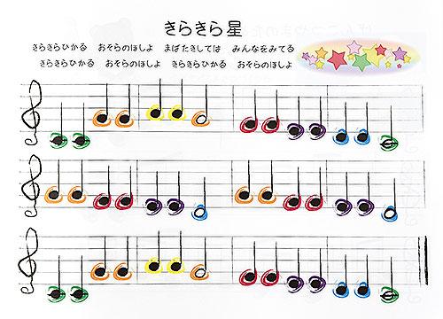 レインボーグロッケン8音 楽譜