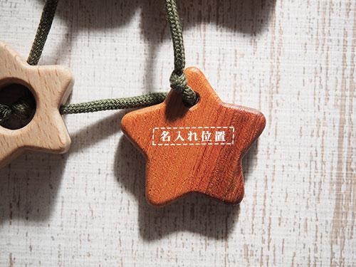 名前入り 木のはがため(星)/ブータレブー