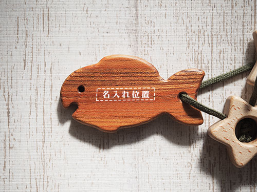 名前入り 木のはがため(魚)/ブータレブー