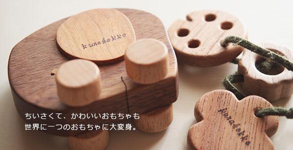木のおもちゃ・木製カトラリーの名入れ